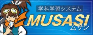 学科学習システム MUSASI ムサシ