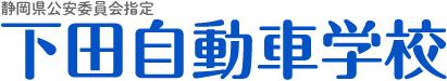 静岡県公安委員会指定 下田自動車学校
